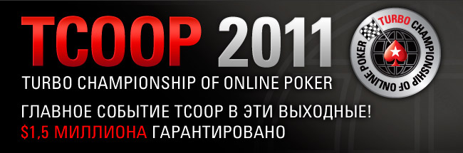 http://newsletters.pokerstars.com/2012/tcoop-me/images/title-ru.jpg